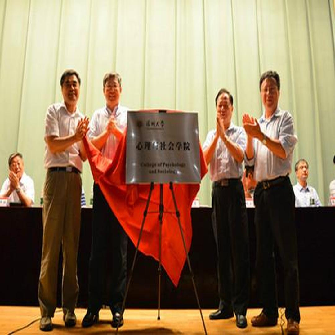 深圳大学心理与社会学院
