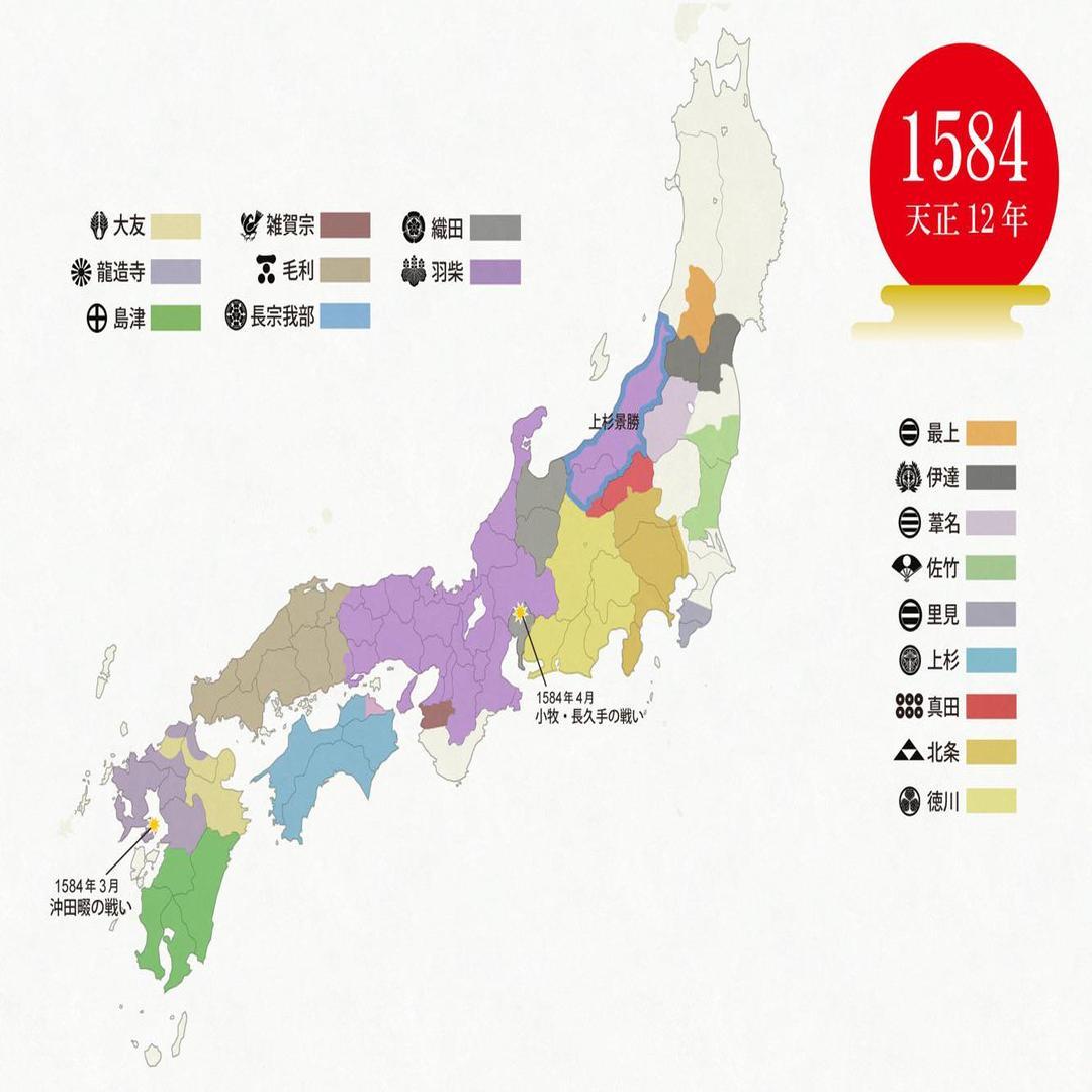 1584年的日本混战形势