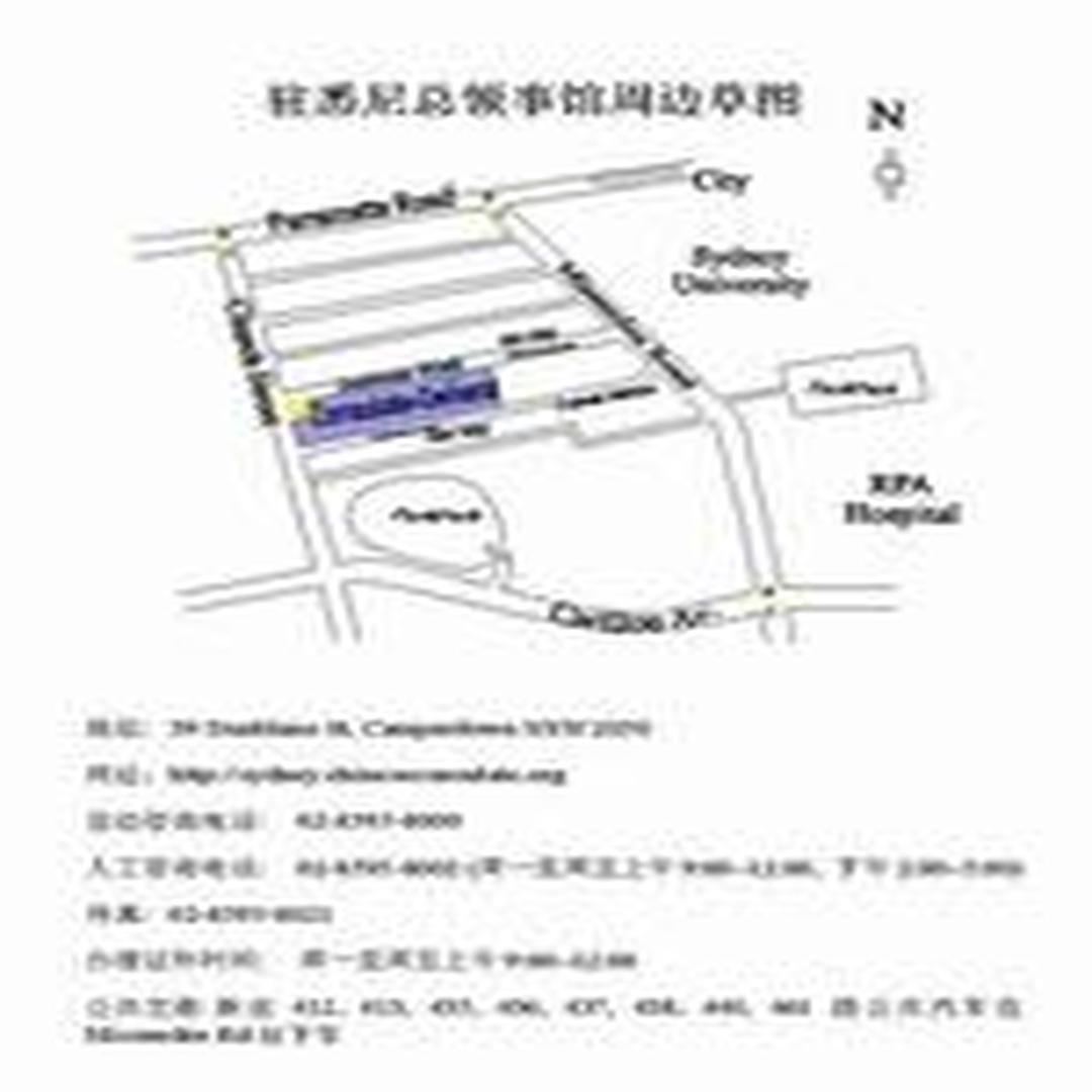 中華人民共和國駐悉尼總領事館